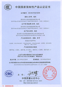 飞瑞电源3C认证证书