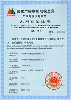 飞瑞电源广电入网证书