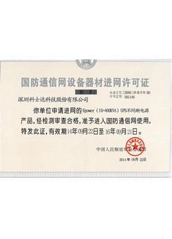 飞瑞电源国防通信入网许可证