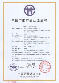 飞瑞电源节能认证证书