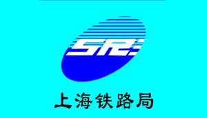 上海铁路局-飞瑞客户