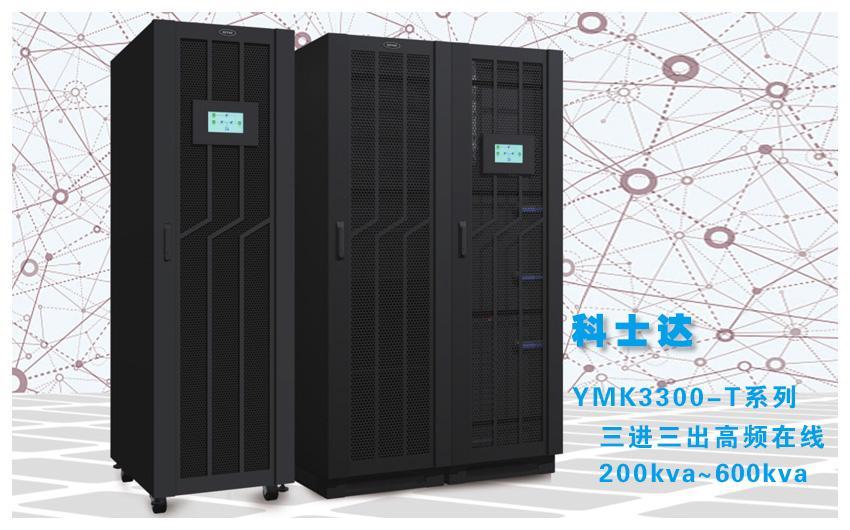 科士达YMK3300-T模块化UPS(200-600KVA)