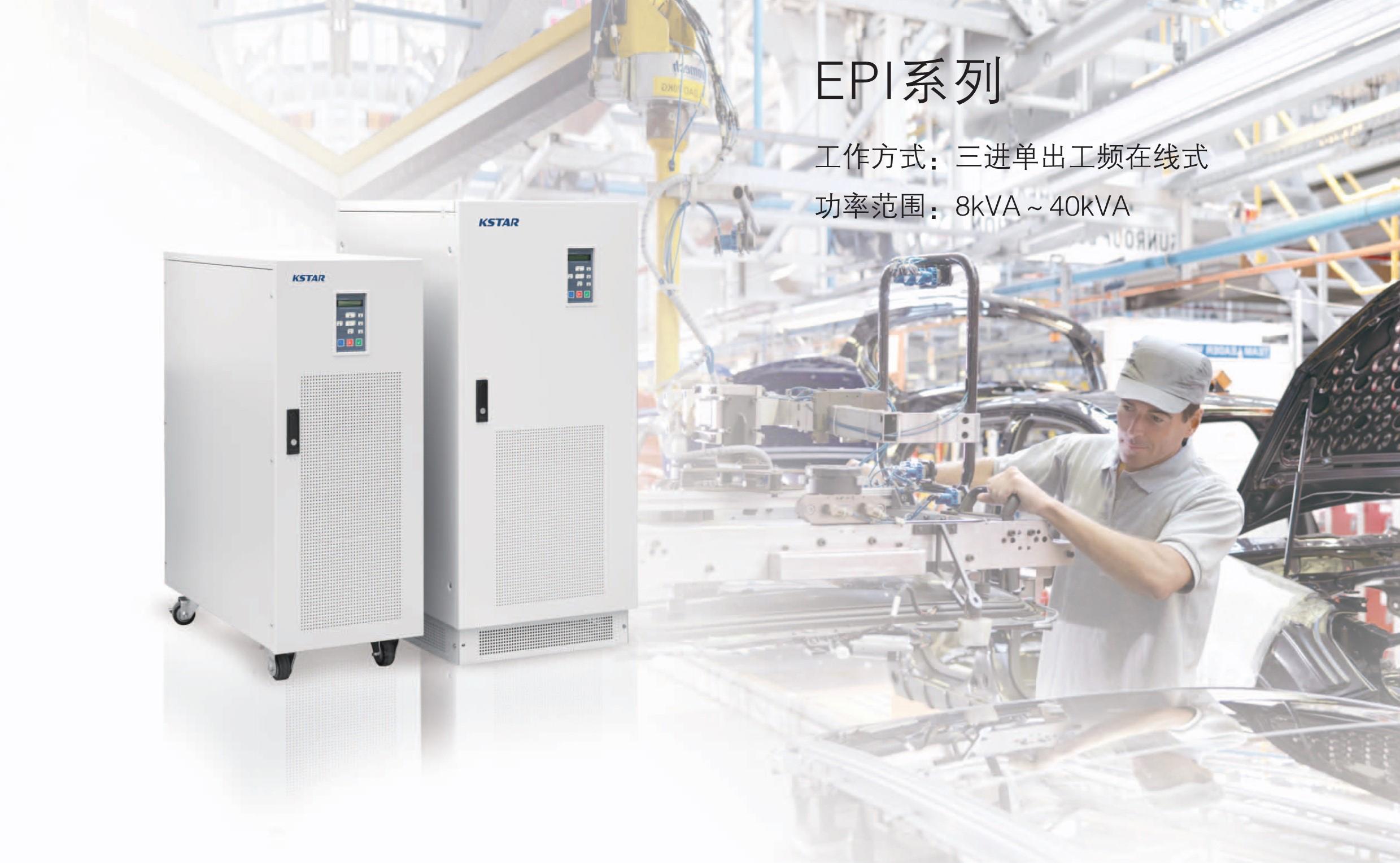 科士达EPI系列工频UPS电源(8-40KVA)